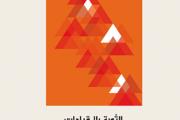 'الثورة بلا قيادات': تحت تأثير 2011