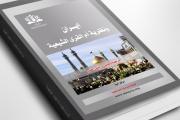 """""""إيران ونظرية أم القرى الشيعية"""" كتاب يكشف حلم دولة ولاية الفقيه العدواني التوسعي"""