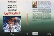 جورج صبرة: «2011 أوراق من ذاكرة الثورة»