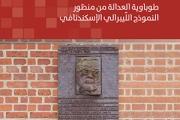 هل تصحّ العدالة الاجتماعية الإسكندنافية في بلاد العرب؟