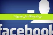 """هل تريد معرفة من حذفك من """"فيسبوك""""…إليك الطريقة"""