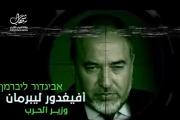 بالفيديو ... تهديد بالتصفية لكبار قادة إسرائيل الأمنيين