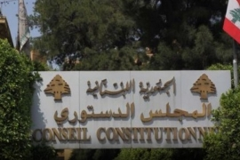 المجلس الدستوري قبل شكلا طعن 12 نائبا بقانون الإيجارات ورده أساسا