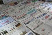 افتتاحيات الصحف ليوم الجمعة 19 أيار 2017
