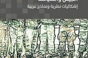 عزمي بشارة في 'الجيش والسياسة': لا جدار فاصل