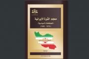معجم الثورة الإيرانية: المصطلحات السياسية