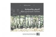 الجيش والسياسة – إشكاليات نظرية ونماذج عربية.. لعزمي بشارة