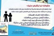 'سجنك ومطرحك'... دليل حقوقي لدعم معتقلي مصر