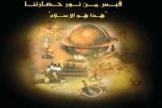 «قبس من نور حضارتنا.. هذا هو الإسلام» إضاءة من تركي العثمان على الصوت الحقيقي للدين الحنيف
