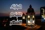 لبنان360 يهنىء المسلمين بحلول شهر رمضان المبارك