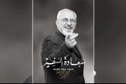 «سعادة السفير» الكتاب الذي منعه نجاد: ما قاله ولم يقله وزير الخارجية الإيراني ظريف!
