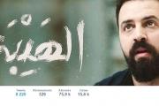 مسلسل 'الهيبة' تطبيع مع الميليشيات على تويتر