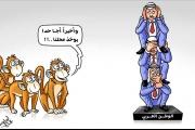 الوطن العربي لا يسمع لا يرى لا يتكلم…