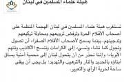 هيئة علماء المسلمين في لبنان تستغرب الهجمة المنظمة على أصحاب الأقلام الحرة