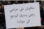 اللبنانيون ينتفضون إفتراضيا... لا للضرائب !