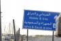 تورط السفارة الإيرانية في 'خلية العبدلي' الإرهابية