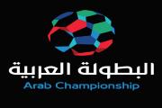 حظوظ متباينة للفرق المشاركة في البطولة العربية للأندية
