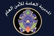 الأمن العام: توقيف فلسطيني بجرم الإنتماء لداعش