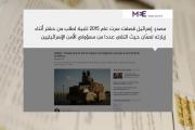 ميدل إيست آي: إسرائيل قصفت سرت لصالح حفتر