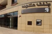 السجن لـ 3 أشقاء سطوا على مصرف في بحمدون