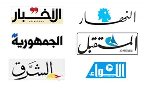افتتاحيات الصحف ليوم السبت 12 آب 2017
