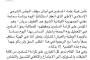 هيئة العلماء تثمن موقف المجلس الشرعي الاسلامي الأعلى بقضية التعطيل يوم الجمعة