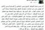 رئيس بلدية في عكار يعلن رفضه الالتزام بالعمل يوم الجمعة