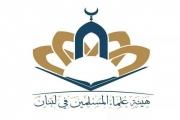 هيئة علماء المسلمين في لبنان تنتخب رئيسين جديدين لمجلسي الشورى والمكتب الاداري