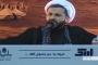 بالفيديو : عندما يغير حزب الله المجالس الحسينية إلى مجالس ولاء لنصر الله والخامنئي !