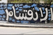 المصالحة الفلسطينية: آفاق نجاح أم واقع فشل؟
