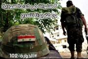 حملة «#بدنا_ نتسرح» 4000 ضابط ومجند يطالبون النظام السوري بالتسريح الفوري