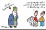 معاناة المصريين بلغت نقطة الذروة و40 بالمئة من سكان مصر تحت خط الفقر المدقع والجهر بالوجع مرفوض