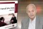 عدنان أبو عودة (3-4): كيسنجر وراء قرار منظمة التحرير ممثلاً للشعب الفلسطيني