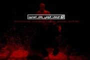 الإرهاب الروسي في إدلب وحماة.. حان وقت التوثيق
