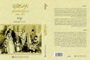 رام الله العثمانية (1517 ــــــ 1918) لسميح حمّودة .. دراسة في تاريخها الاجتماعي
