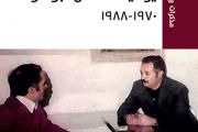 كتاب جديد ضمن إصدارات المركز: يوميات عدنان أبو عودة