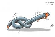 كاريكاتير لا لتقييد الحريات