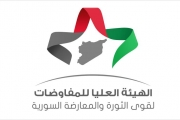 ماذا تعرف عن الهيئة العليا للمفاوضات السورية؟