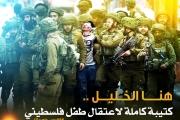 صورة لشاب بمواجهات مع الاحتلال .. 'بطل ..من الخليل و جيش من الجبناء'