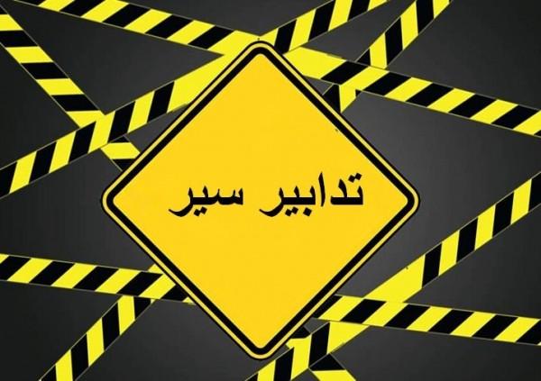 تدابير سير في التبانة - طرابلس بسبب اعمال برش الزفت