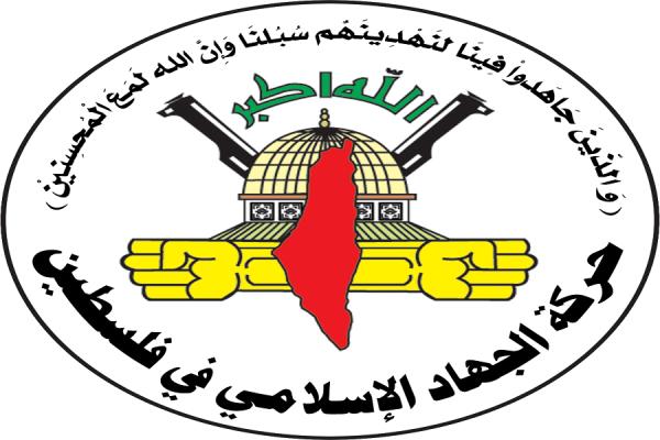 'الجهاد الإسلامي' يعلن رسمياً مقاطعته لاجتماع 'المركزي الفلسطيني'