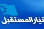 كتلة المستقبل تدعو الى الكف عن حملة التشويه والتحريض التي تتعرض لها علاقة تيار المستقبل بالمملكة العربية السعودية