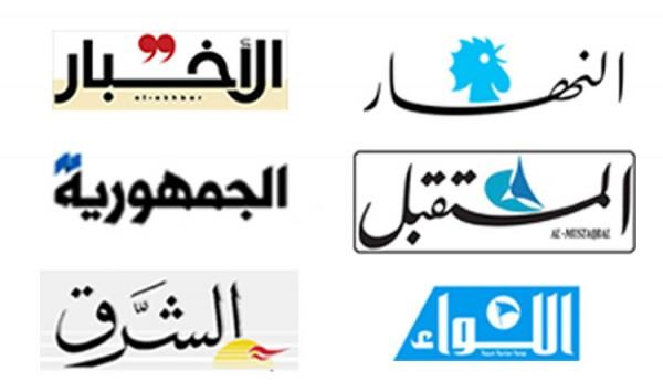 افتتاحيات الصحف اللبنانية الصادرة اليوم الثلاثاء 13 شباط 2018
