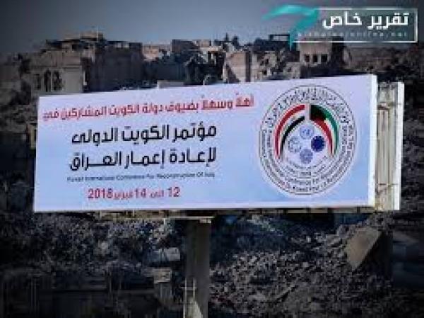مؤتمر لإعمار العراق أم لسرقة المانحين؟