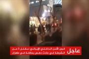 محتج يقتل ثلاثة من الشرطة الإيرانية دعسا