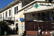 هكذا تخنق الجامعة اللبنانية طلاب الدكتوراه!