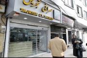 إيران تعتقل تجاراً يتلاعبون بأسعار صرف عملتها