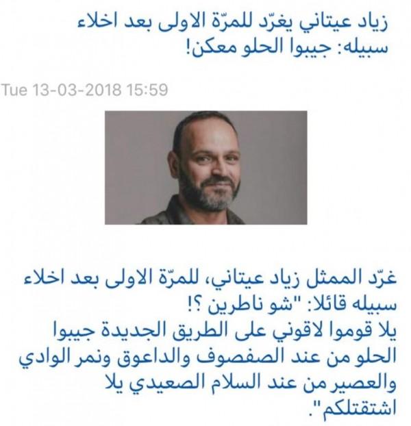 عيتاني عبر تويتر في اول تغريدة بعد إطلاق سراحه: جيبوا الحلو معكن!