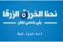 نحنا الخرزة الزرقا .. شعار المستقبل يثير الجدل بين اللبنانيين