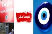 منها الخرزة الزرقا وبكفي وشبعنا حكي: حرب شعارات لإغواء صناديق الاقتراع
